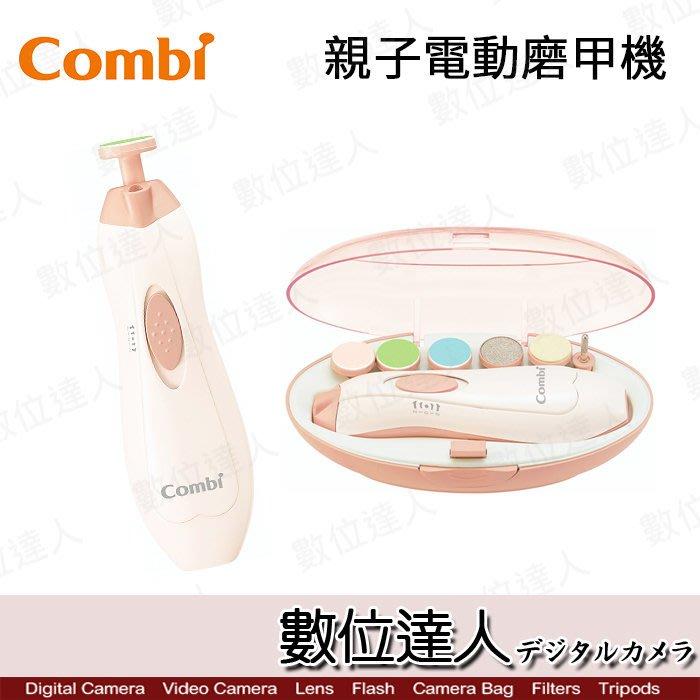 【數位達人】Combi 親子電動 磨甲機 磨頭360度旋轉 附照明小燈 二段速 左右旋轉 / 寶寶指甲 幼兒修甲