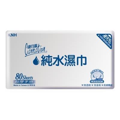 康乃馨純水濕巾 超厚補充包(80抽*12包/箱)