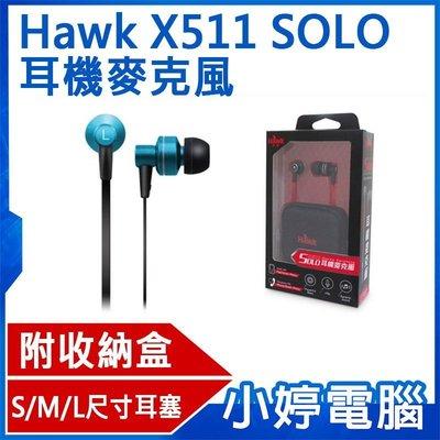 【小婷電腦*耳麥】全新 Hawk X511 SOLO 耳機麥克風 鋁合金耳殼 附收納盒 三種尺寸耳塞