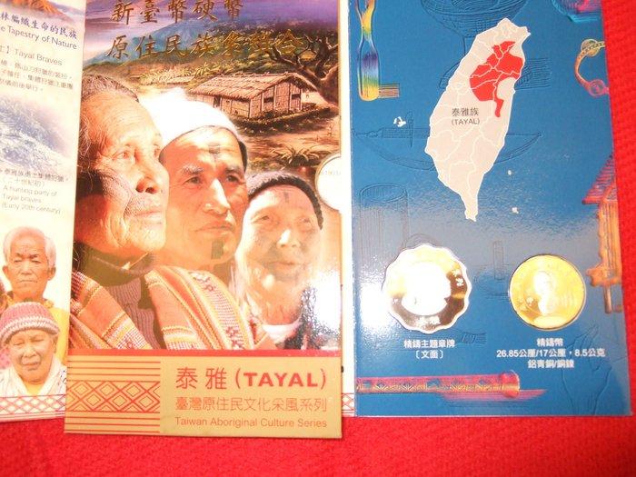 台灣原住民文化采風~~~泰雅族
