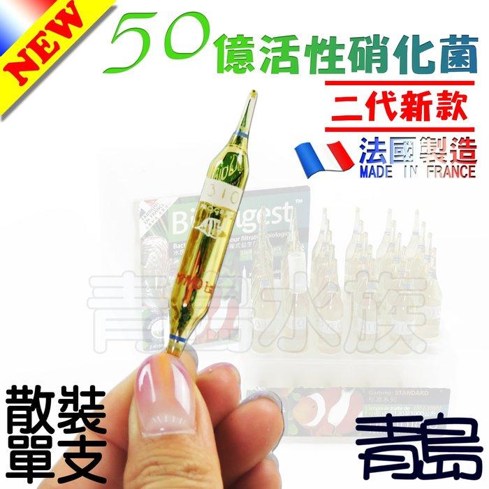 Y。。。青島水族。。。F-139-1法國BIO-DIGEST 二代新款 50億 活性硝化菌 水晶蝦==1支/散裝