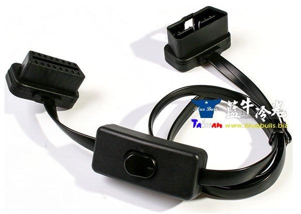 【藍牛冷光】J1962 OBD 帶開關 延長線 扁線 60CM 電腦診斷 速控鎖 電子油門加速器 ELM327 HUD