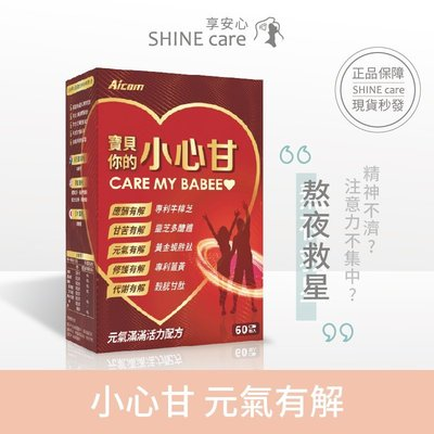 【SHINE安心】保健 小心甘 Aicom艾力康 60粒 薑黃 蜆精蜆錠 牛樟芝菌絲體 靈芝多醣體 穀胱甘肽