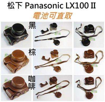 松下Panasonic LX100 II lx100m2 相機皮套 相機包 可直取電池