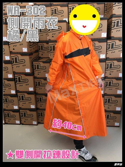 Max工作室~一件式 雨衣【WA-302:橘/黑】雙側邊 加寬 拉鍊設計 前開式雨衣 超商取貨付款OK~