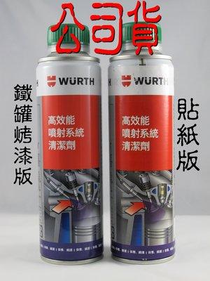 愛淨小舖-福士(WURTH) 高效能噴射系統清潔劑 300ml