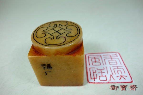 【御寶齋】--{雲紋印章}--老壽山石--刻文印章..//特價只給第一標 //