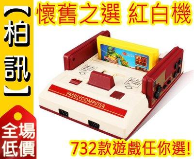 【柏訊】【全場最低價!】任天堂 紅白機 內建100+132合卡共232款 新十字按鍵 電視遊樂器