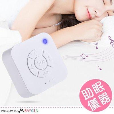 八號倉庫 白噪音音樂燈光助眠儀 旅行 寶寶睡眠安撫器【1D020M650】