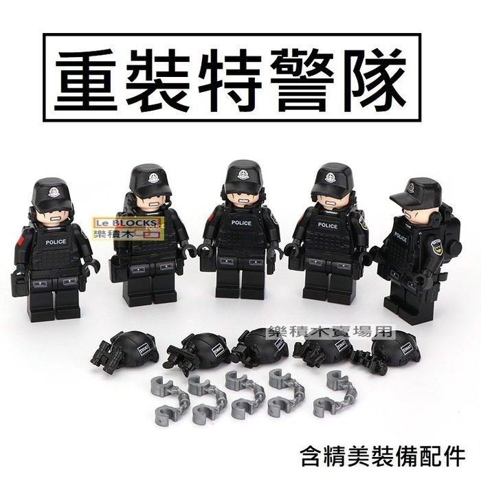 樂積木【即將到貨】第三方 重裝特警隊 五款一組 配頭盔 盔甲 手銬 袋裝 非樂高LEGO相容 軍事 積木人偶 香港警察