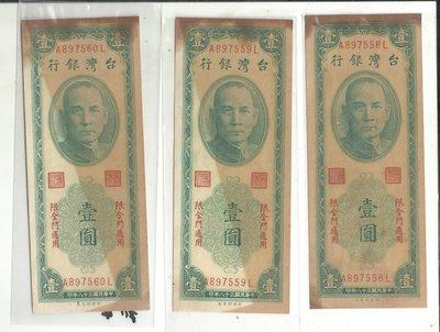 台灣銀行三十八年版壹圓三聯號897558
