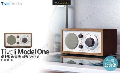 【英大公司貨】Tivoli Audio MODEL ONE 桌上型 AM/FM 收音機 喇叭 現貨 含稅 免運費