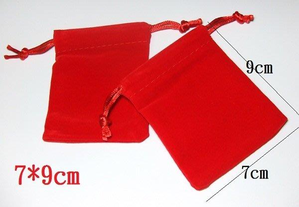 ☆創意特色專賣店☆首飾袋/飾品袋 /絨布袋/禮品包裝袋/束口袋(7*9cm大紅色)/一個