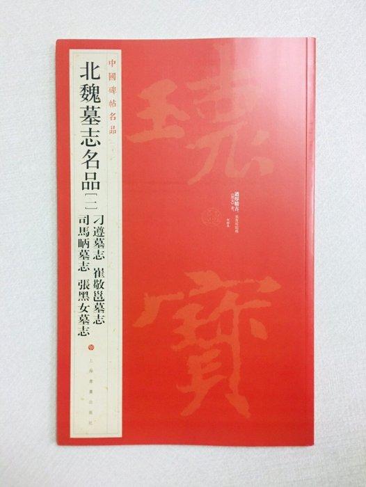 正大筆莊~『33 北魏墓志名品(一)』 中國碑帖名品系列 上海書畫出版社 (500036)