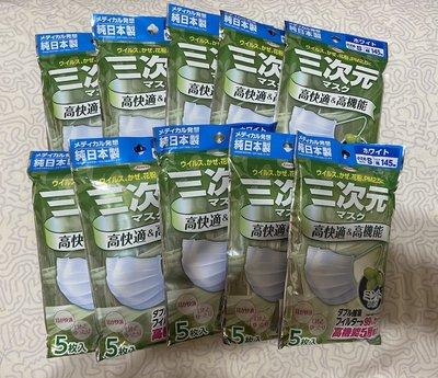 現貨 下標付款馬上寄出 全新日本寄回超 快 適日本製薄荷味.三次元.Fitty.白元口罩 單包價