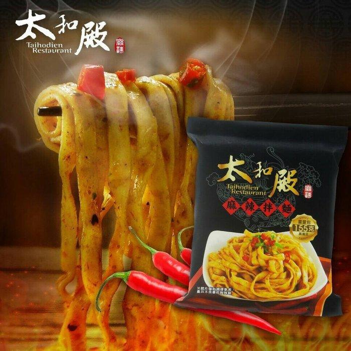 [太和殿 ]麻辣拌麵(155g/包)私人賣場