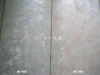 【大台北裝潢】Ai國產現貨壁紙* 素色雲彩紋(4色) 每支350元