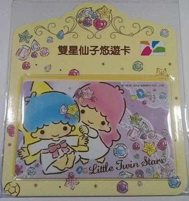 [悠遊卡] 雙星仙子悠遊卡(2) 寶石款, 双星,空卡 限量(台北捷運 公車 超商 可用)