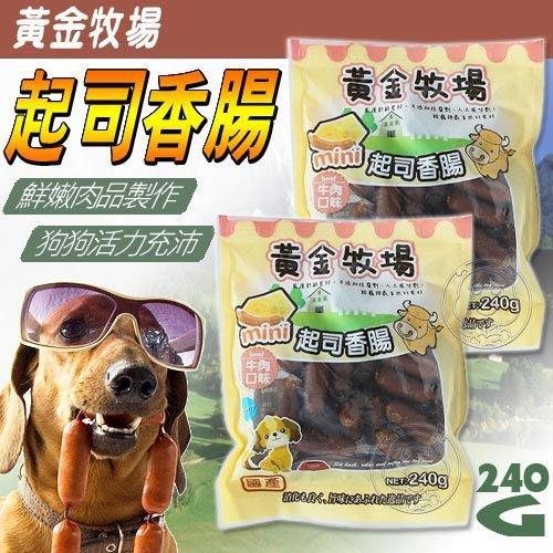 【🐱🐶培菓寵物48H出貨🐰🐹】黃金牧場》Mini (牛肉│雞肉│羊肉) 起司香腸240g 特價145元自取不打折