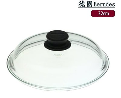 【單個特價880元,多個數量最低每個600元】德國 寶迪 32 公分 全玻璃蓋 康寧 玻璃蓋