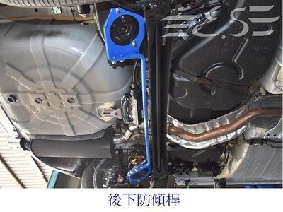 阿宏改裝部品 E.SPRING 2016 LUXGEN 納智捷 U6 實心 後下扭力桿 / 防傾桿 抑制側傾 3期0利率