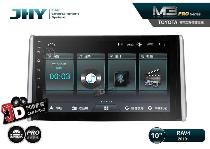 【JD汽車音響】JHY M3 PRO版 TOYOTA RAV4 2019~ 10吋安卓專用主機 獨家雙聲控/小葳助手