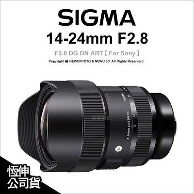 【薪創光華】Sigma 14-24mm F2.8 DG DN ART 大光圈 廣角 變焦鏡 For Sony 公司貨