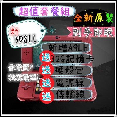 """全新 new 3dsll 改過機可升級可上網可連線(a9破解)""""送32g卡"""" New3dsll/送硬殼包/送傳輸線"""