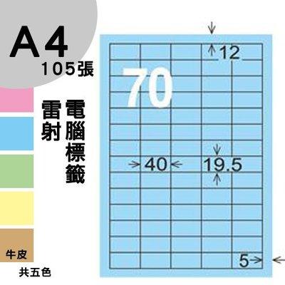 【兩盒免運】 龍德 電腦標籤紙 70格 LD-878-B-A  淺藍色 105張  影印 雷射 噴墨 三用 標籤 出貨