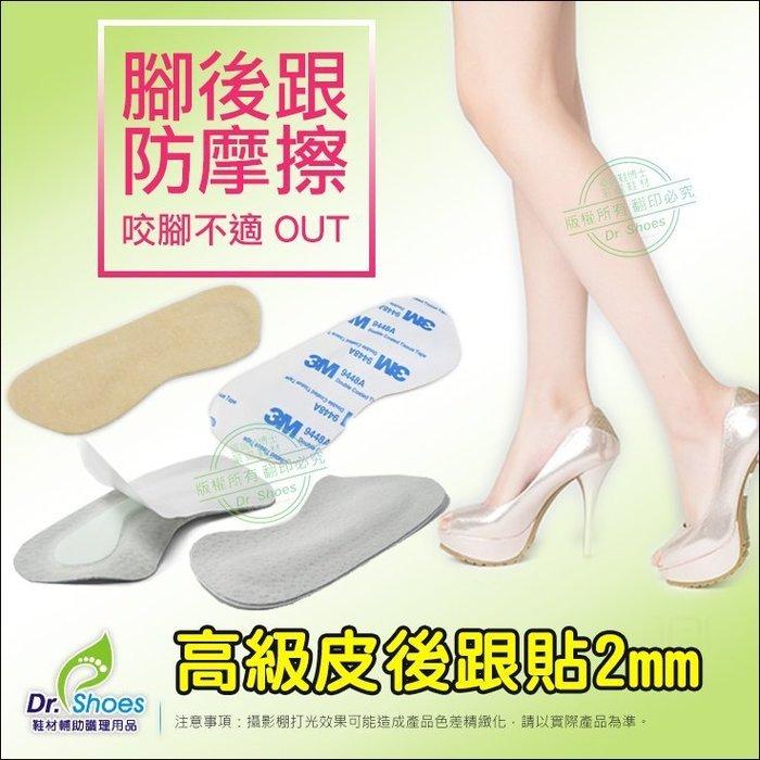 高級皮料2mm後跟貼 防護腳跟貼避免腳跟磨擦磨腳 真皮彈力舒適貼╭*鞋博士嚴選鞋材*╯
