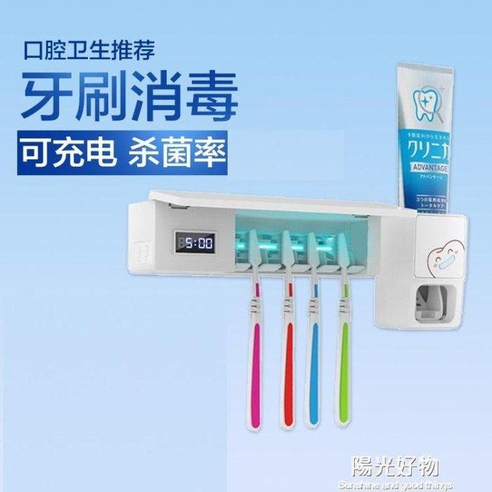 牙刷消毒器置物架吸壁式套裝自動擠牙膏器機壁掛紫外線殺菌牙具架 igo