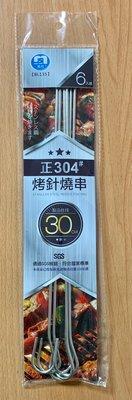 【信福璇律】名仕 正304不鏽鋼 烤針 燒串 30cm 經SGS檢驗 烤肉串 燒烤針 鴨尾針 燒肉串 肉針 叉子