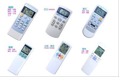 全新適用歌林 普騰 聲寶 禾聯 大同 東芝 首華 東元 西屋 國際 華菱 日立冷氣遙控器