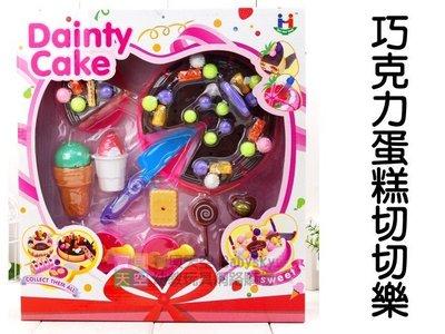 ◎寶貝天空◎【巧克力蛋糕切切樂】冰淇淋...
