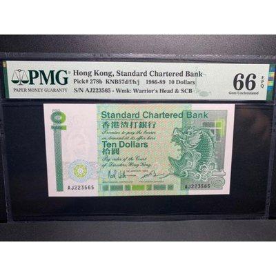 古幣真品收藏PMG評級鈔 66分 香港渣打銀行 1986年 10元 紙膽 長棍 小鯉魚