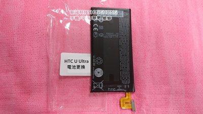 《電池膨脹》全新 HTC U Ultr...