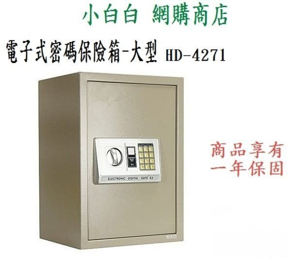 $小白白$ 檔期特價~電子密碼保險箱(大)HD-4271保管箱保險櫃/零錢箱資料櫃/現金箱收銀櫃/置物箱置物櫃~自取台中