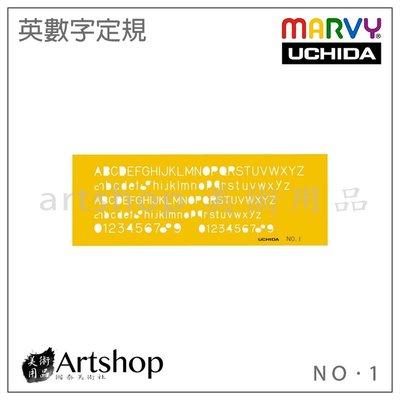 【Artshop美術用品】日本 UCHIDA 英文數字定規 描字規 Template No.1