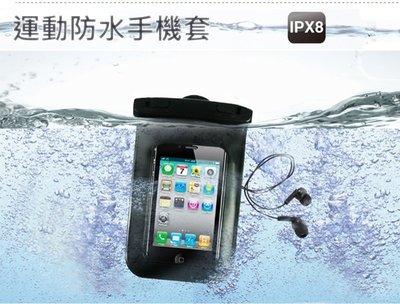 防水手機臂套+IPX8防水耳機組/防水手機運動臂帶/潛水防雨運動臂套/手機袋 iphone 6 5 5s HTC M9
