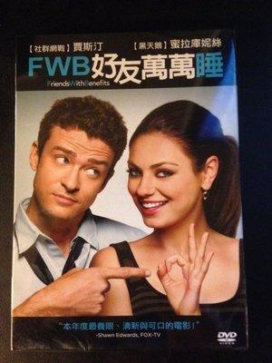 (全新未拆封)好友萬萬睡 Friends with Benefits DVD(得利公司貨)