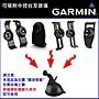 garmin51 GARMIN42 GARMIN50 GARMIN52 GARMIN57 GARMIN1300吸盤車架吸盤中控台吸盤支架