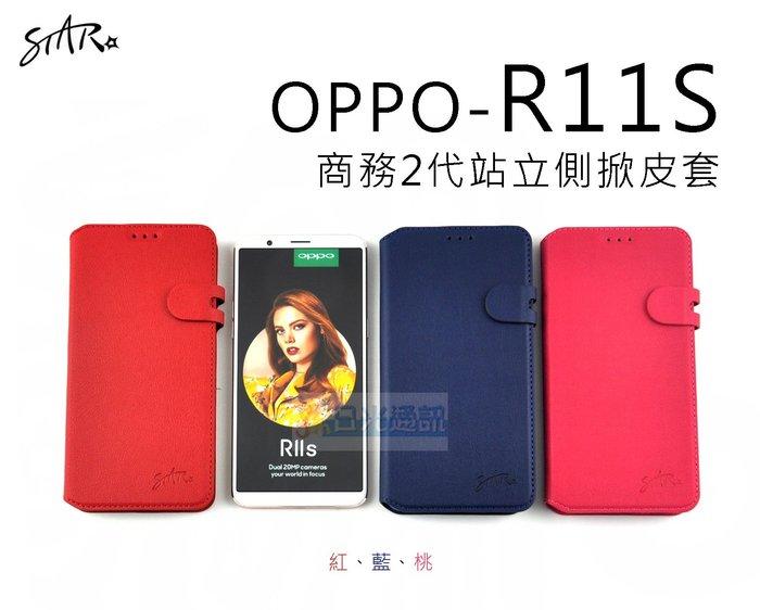 s日光通訊@STAR原廠 【熱賣中】OPPO R11S 商務2代站立側掀皮套 保護套 手機套 可站立