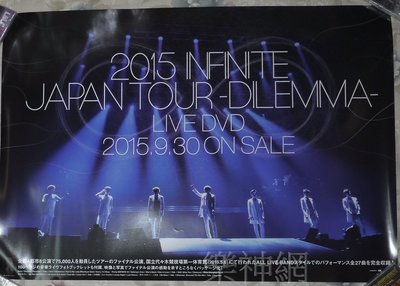 INFINITE 2015 INFINITE JAPAN TOUR DILEMMA【原版特典海報】全新