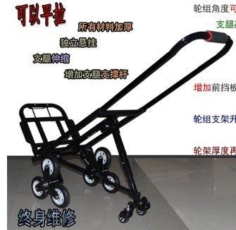 進階版8輪爬梯車 8輪折疊爬樓行李車爬樓梯手拉車可平推不用用力扶提著走承載重150KG以上