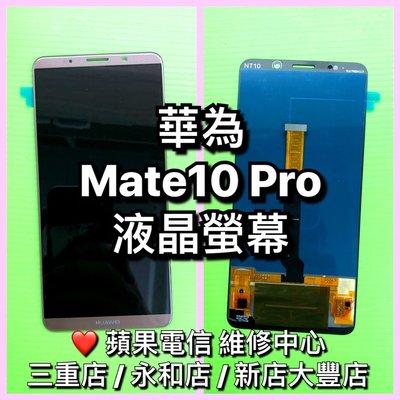三重/永和【專業維修】HUAWEI華為 Mate 10 Pro 液晶螢幕總成 玻璃破裂 觸控面板 現場維修