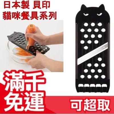 【刨刀具】空運 日本製 貝印 kai Nyammy 貓咪 餐具系列 廚房料理療癒 貓奴首選 ❤JP Plus+
