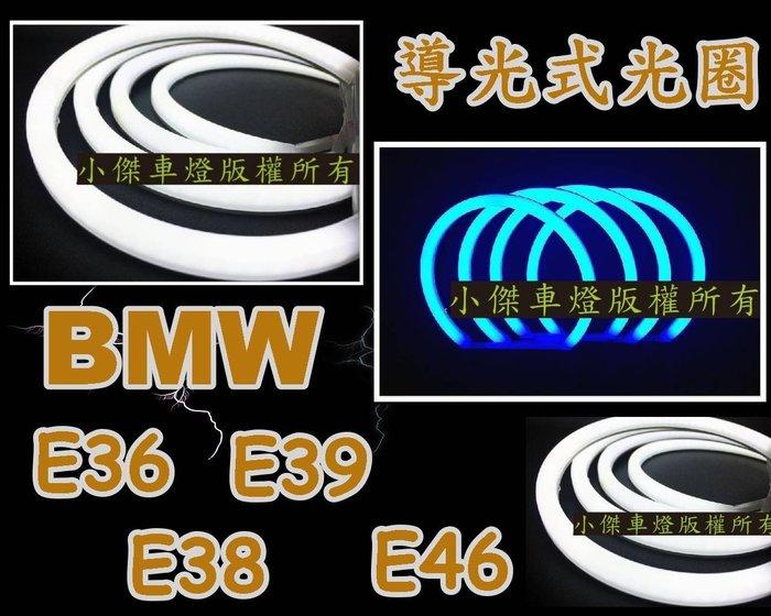 ╣小傑車燈精品╠全新 激光 BMW E38 E36 E39 E46 類 原廠 導光式 光圈 白 紅 藍 綠 黃