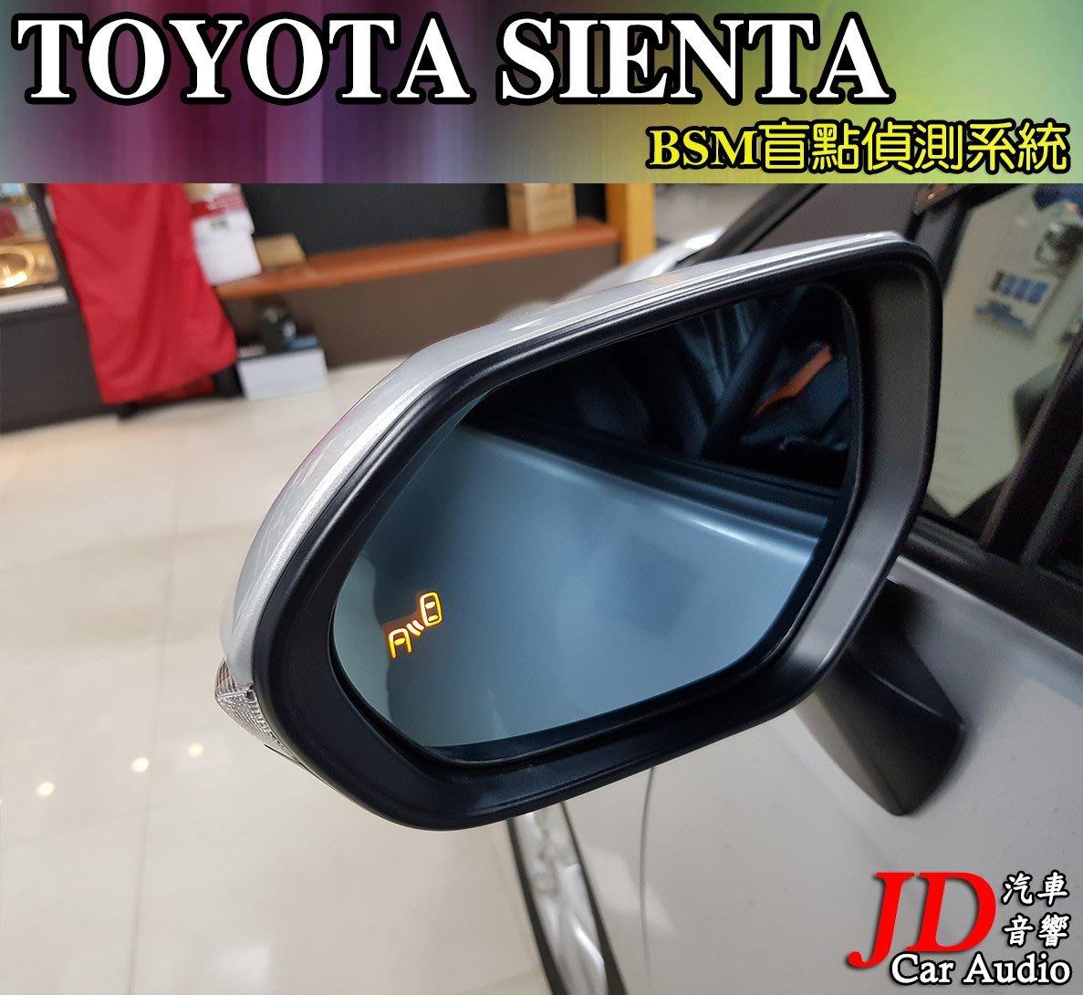 【JD汽車音響】實裝車 TOYOTA SIENTA BSM盲點偵測系統 盲區偵測系統 車側警示 NCC國家認證 免鑽洞。