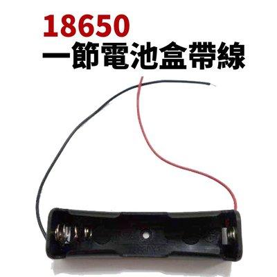 【Suey電子商城】18650鋰電池盒帶線/單節18650電池盒/一節18650電池座帶線可串並聯多節