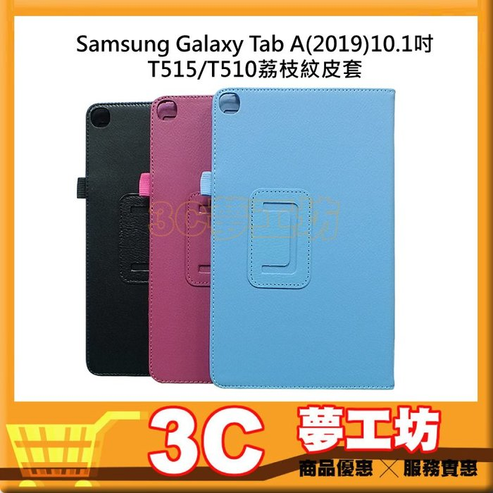 【3C夢工坊】Samsung Galaxy Tab A(2019)10.1吋T515/T510荔枝紋皮套